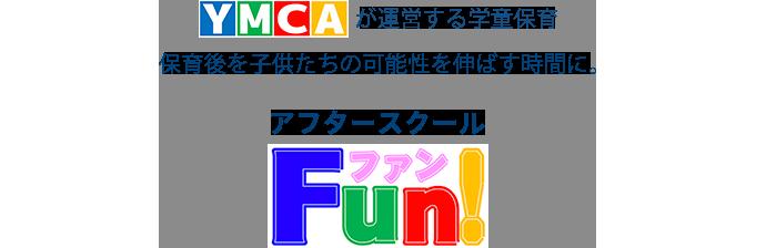 YMCAが運営する学童保育 保育後を子供たちの可能性を伸ばす時間に。アフタースクール Fun!